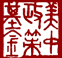 美中政策基金会
