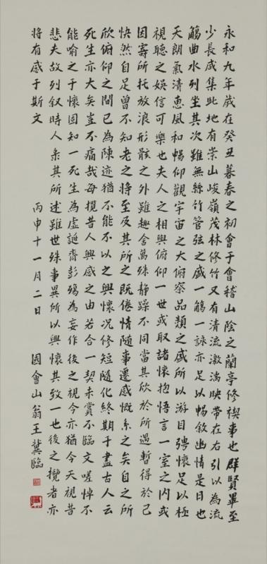 ChiWangCalligraphy