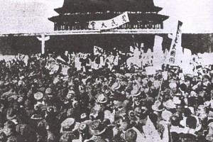 May Fourth protesters in Tiananmen (Wikimedia Commons)