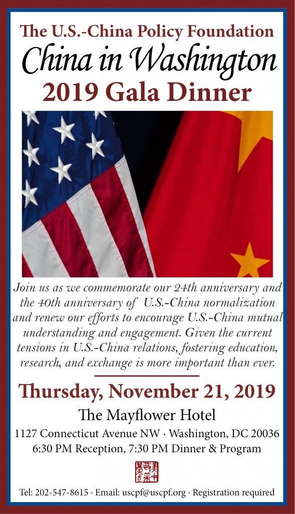 USCPF 2019 Gala Invite